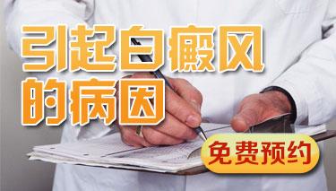 烟台半岛白癜风医生赵毅