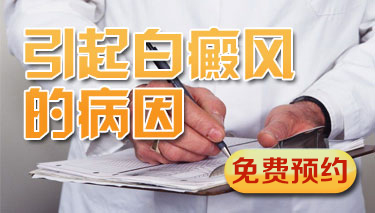烟台半岛白癜风医生李芳