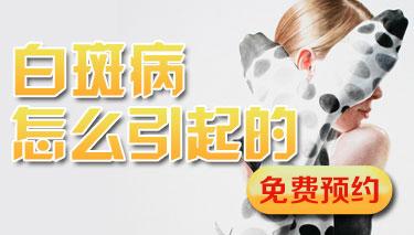 烟台半岛白癜风研究所专家陈长斌