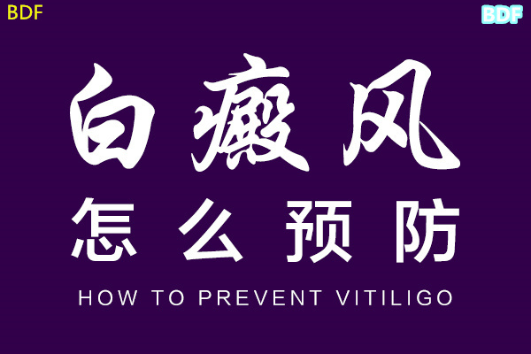 平时女性应该如何预防白癞风的发生,孕妇患上白癞风要注意哪些