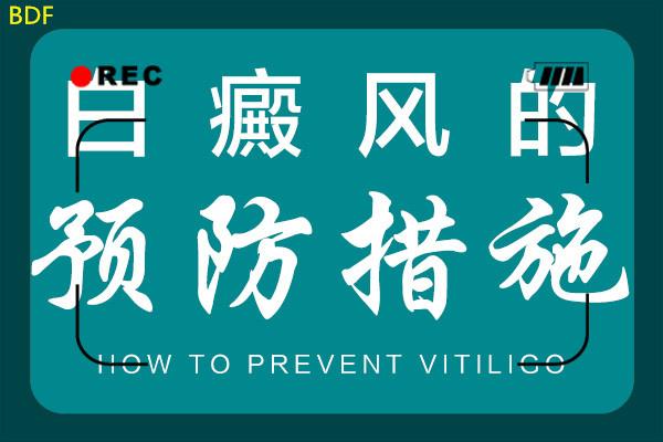 白癞风男性患者如何预防白癞风疾病的产生