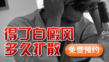 烟台半岛白癜风医院主任陈长斌
