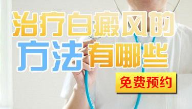 白癫风治疗的方法