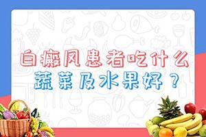 白癞风皮肤疾病的患者在平时的生活中通常能吃那些水果