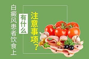 患有白癞风皮肤疾病的患者在平时的饮食方面要注意那些
