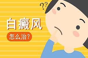 平时脸上患白癜风皮肤疾病后应该如何治疗