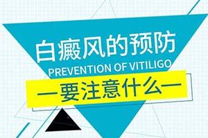 预防白癞风皮肤疾病的发生一般要注意那些问题