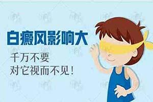 白癞风皮肤疾病在平时的日常生活中对儿童会造成那些危害