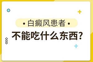 白癞风皮肤疾病患者平时有哪些食物不能吃问烟台专家李芳