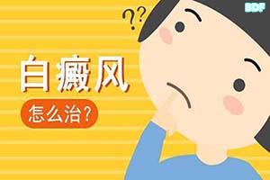 脸部出现白癞风皮肤疾病的发病症状,应该如何治疗怎么治疗效果好?