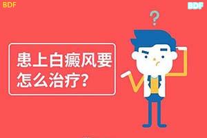 面部患上白癞风疾病患者应当如何治疗呢