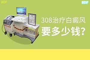 烟台308准分子激光治疗仪价格是多少