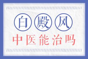 烟台白癜风医院:白癜风停药后,能接种新冠疫苗吗?