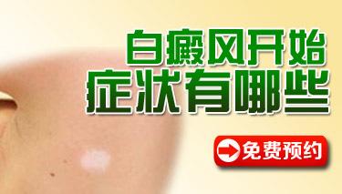 烟台半岛白癜风医院医生陈长斌