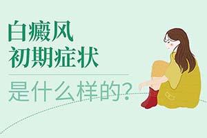 什么是白斑病的早期症状