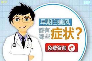 早期白癞风患者身上会出现那些症状表现